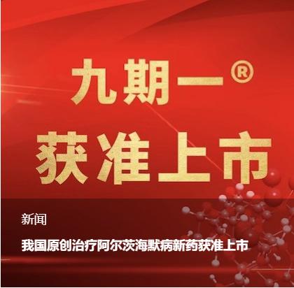 """""""让子弹再飞一会儿"""",中国阿尔茨海默病新药争议回顾"""