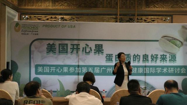 第五届广州营养与健康国际学术研讨会顺利召开