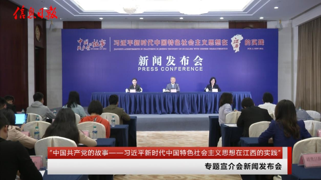 """""""中国共产党的故事""""专题宣介会新闻发布会"""