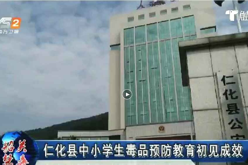 韶关市仁化县中小学生毒品预防教育初见成效