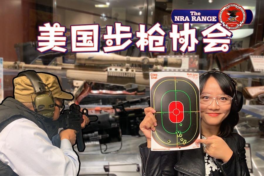 美国为什么禁枪难?走近美国步枪协会NRA