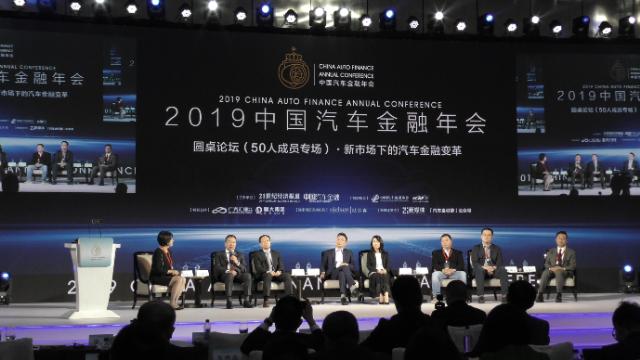 2019中国汽车产业峰会:汽车金融助力市场跨越寒冬