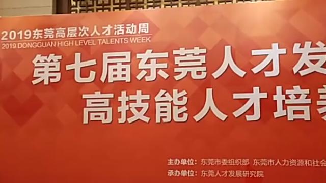 东莞举行第七届人才发展论坛