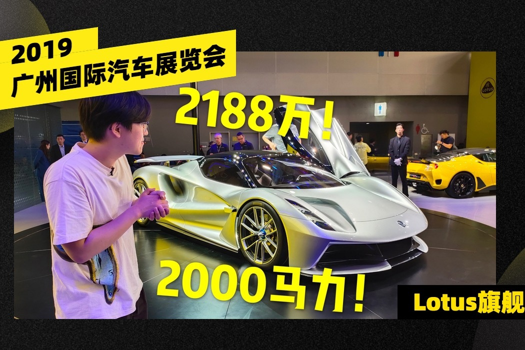 Lotus旗舰超跑!地表最强电动车,2188万的Evija来了解一下!