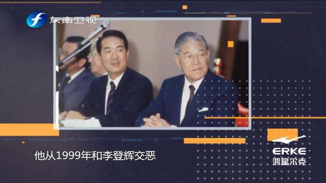 宋楚瑜和李登辉究竟是情同父子还是视同仇人?