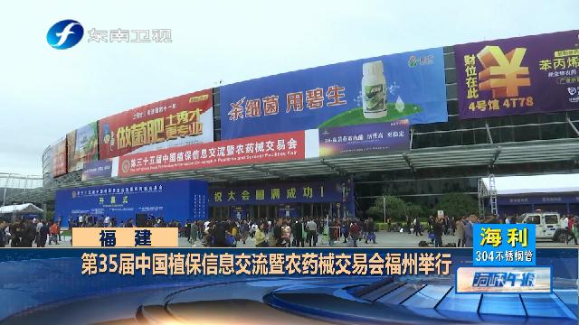 第35届中国植保信息交流暨农药械交易会福州举行