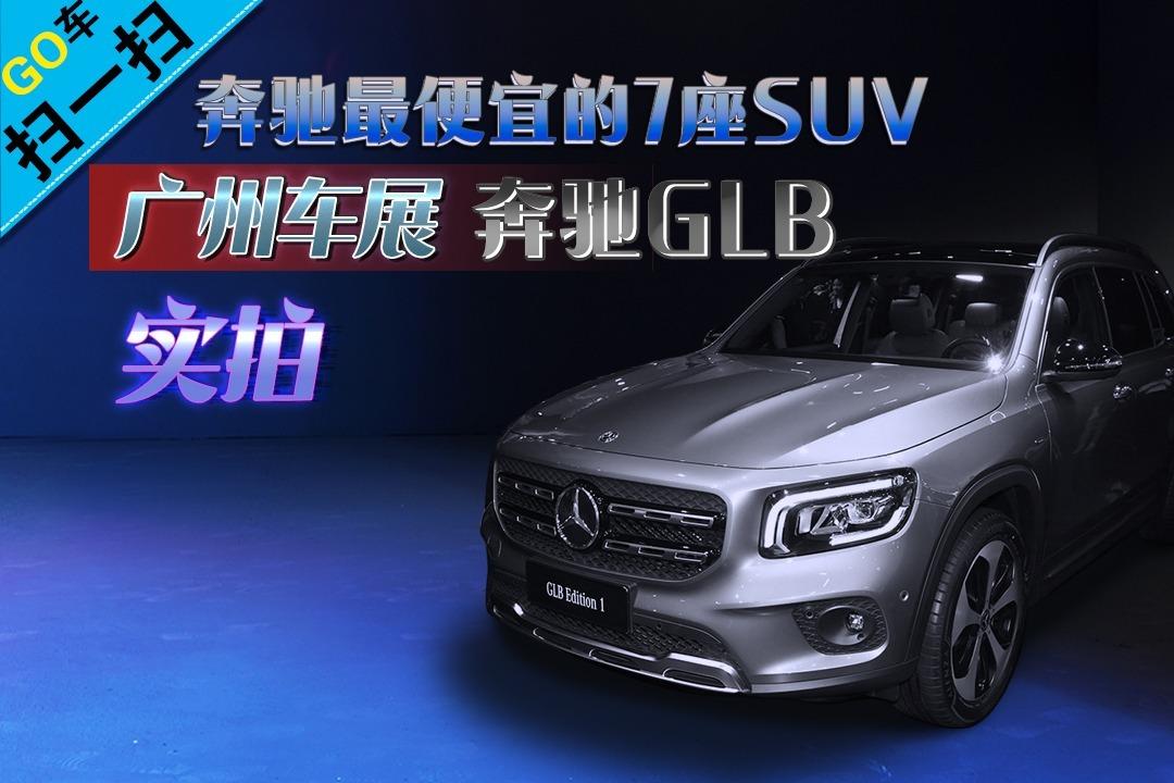 【广州车展】奔驰最便宜的7座SUV 广州车展奔驰GLB实拍