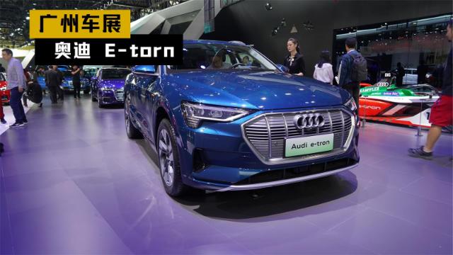 广州车展:实拍奥迪e-tron,传统豪强的电动车有什么不同?