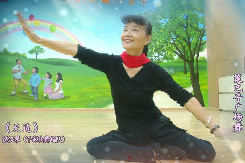 策巴子广场舞:蒙古舞《天边》表演者:饶汉琴,武汉千家街舞蹈队