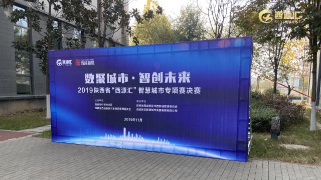 20191127智慧城市专项赛