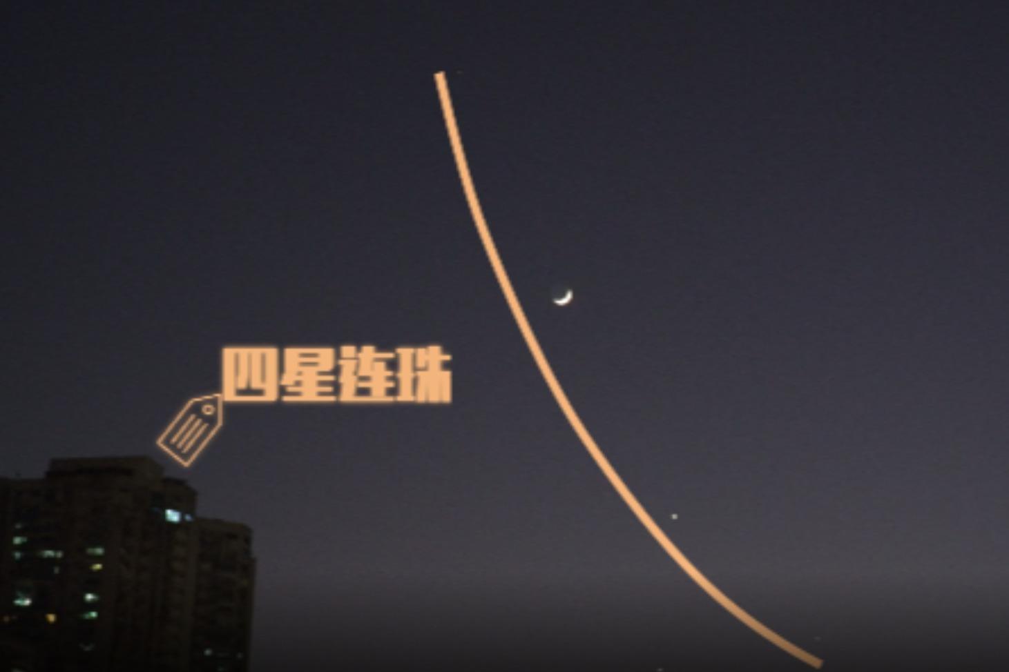 """土星、月亮、金星、木星齐聚天宇,上演""""四星连珠""""天文奇观"""