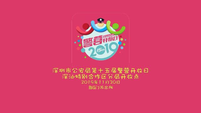 深圳公安第十五届警营开放日深汕分局现场剪影