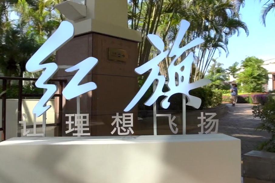 红旗联手新华社强势开启2019中国企业家博鳌论坛!