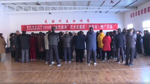 """国家体育总局武术运动管理中心2019年""""全民健身""""推广活动"""