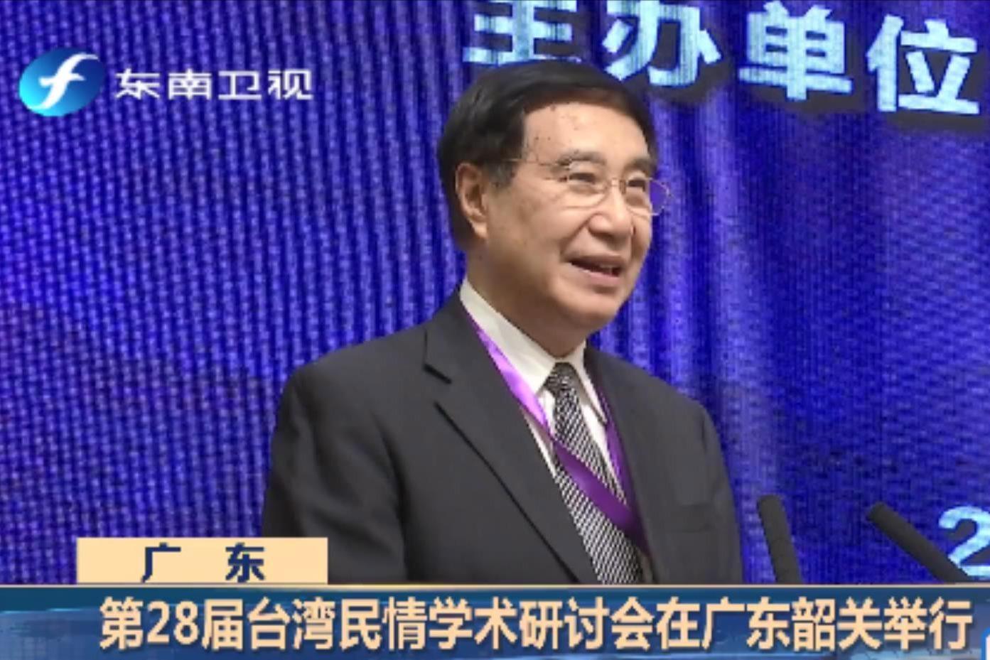 第28届台湾民情学术研讨会举行,专家点赞非常及时