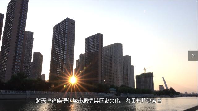 天津24小時-台青承襲父志 赴津研習中醫智慧