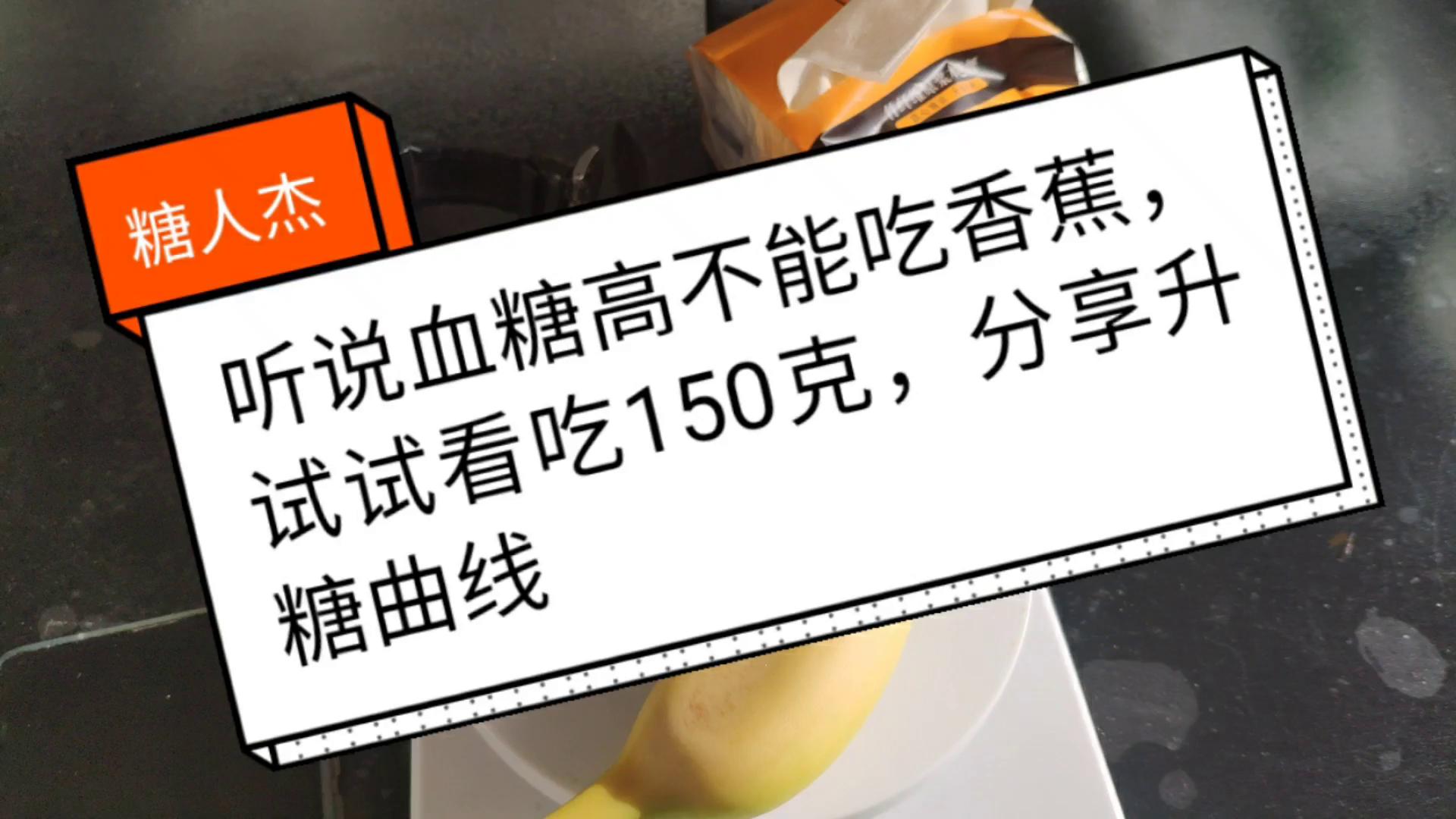 糖人杰:糖尿病到底能不能吃香蕉,吃150克试试看,分享升糖曲线