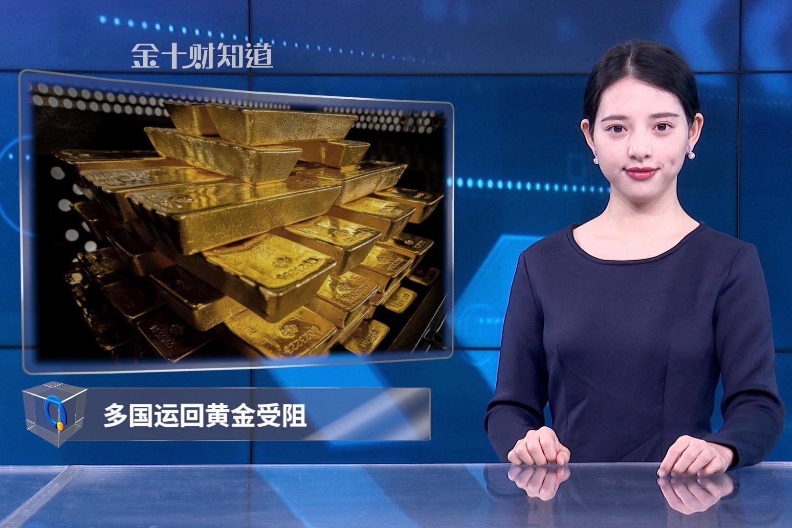 继德国要求运回黄金被拒后,又一国运回黄金受阻!中国的600吨呢?