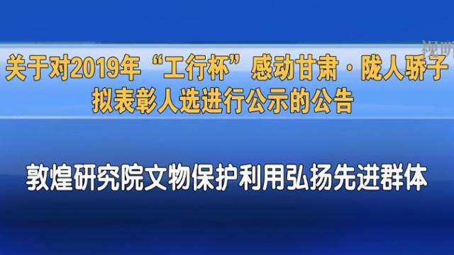"""2019年""""工行杯""""感动甘肃·陇人骄子拟表彰人选公示"""