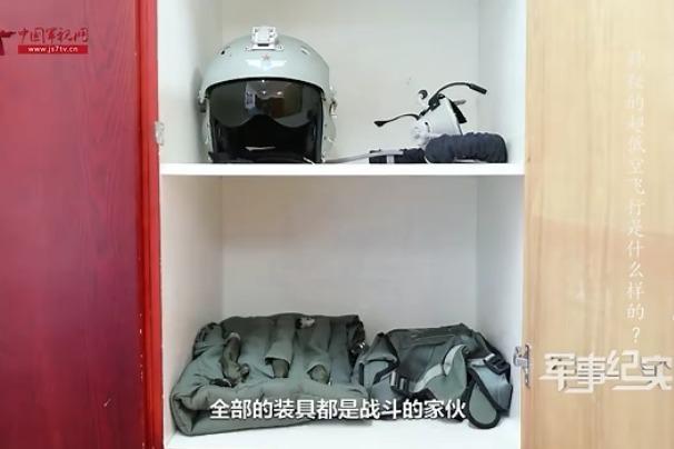 """飞行员装备三大件儿:头盔 面罩 """"救命裤"""""""
