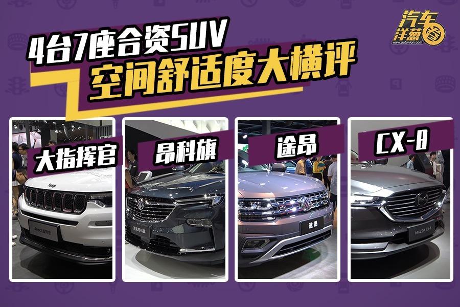 4款体型最彪悍的SUV!马自达CX-8倒数第2,第1与奥迪Q5L是兄弟