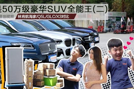 《较量》谁是50万级豪华SUV全能王 趣味大乱斗(二)