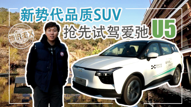 速识主义 | 新势代品质SUV  抢先试驾爱驰U5