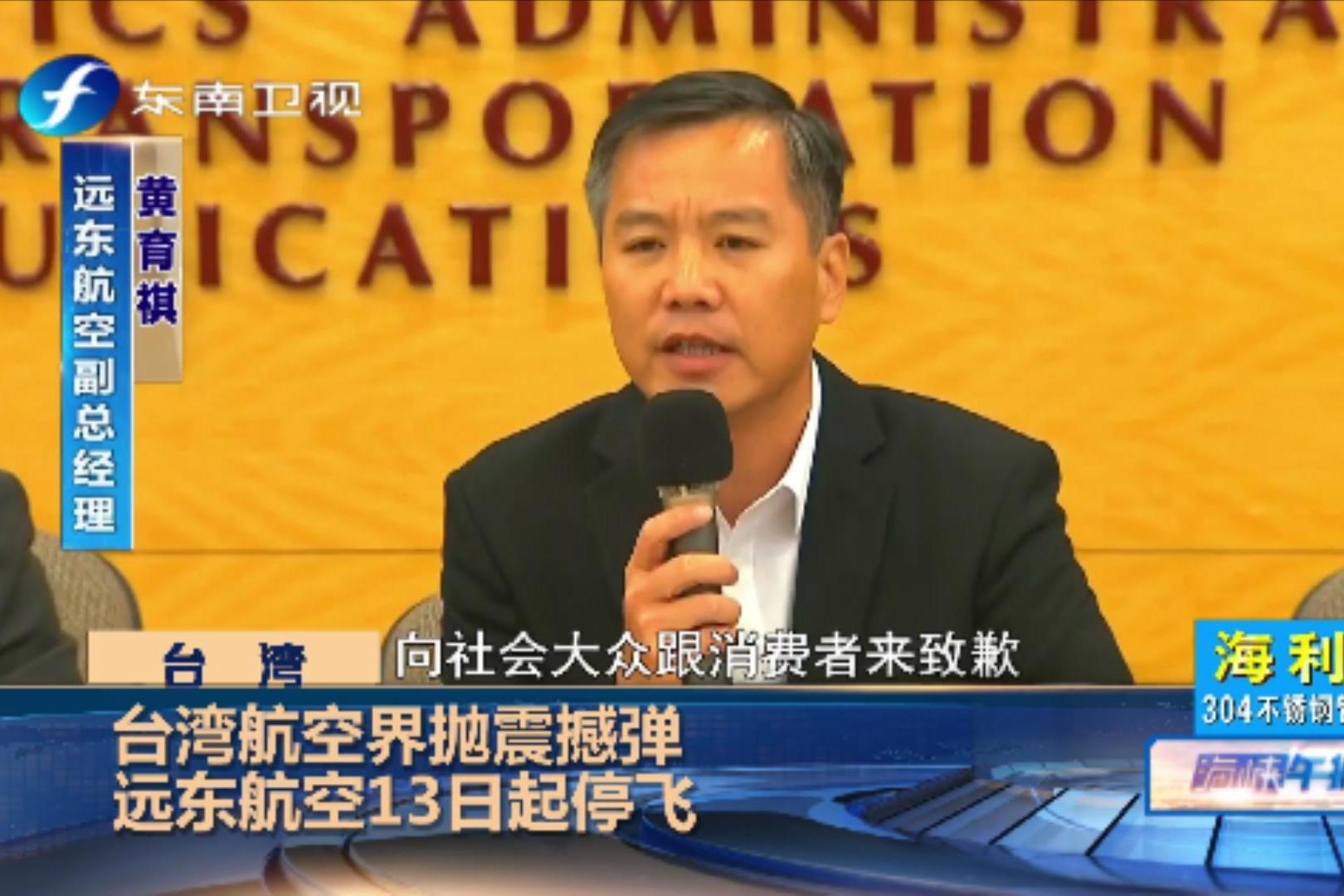 台湾远东航空停飞,韩国瑜取消13日金门行程,乡亲大失所望