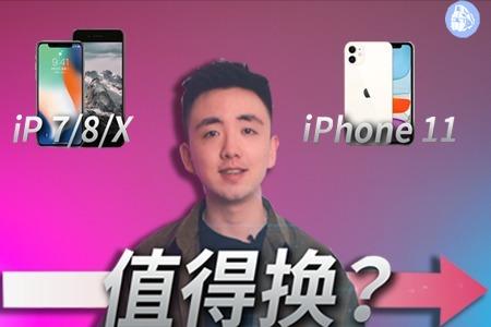 手持老款 iPhone,值不值得换 iPhone 11 ?