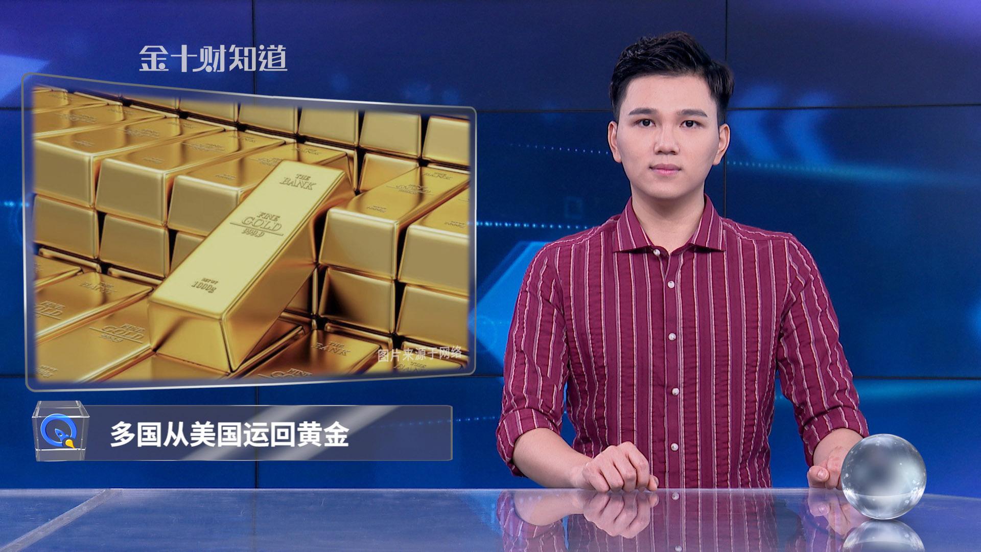 德国掀起购金潮,或有2大关键因素!中国600吨在美黄金如何处理?