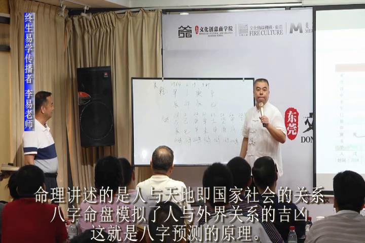 终生国学传播者李易老师视频分享