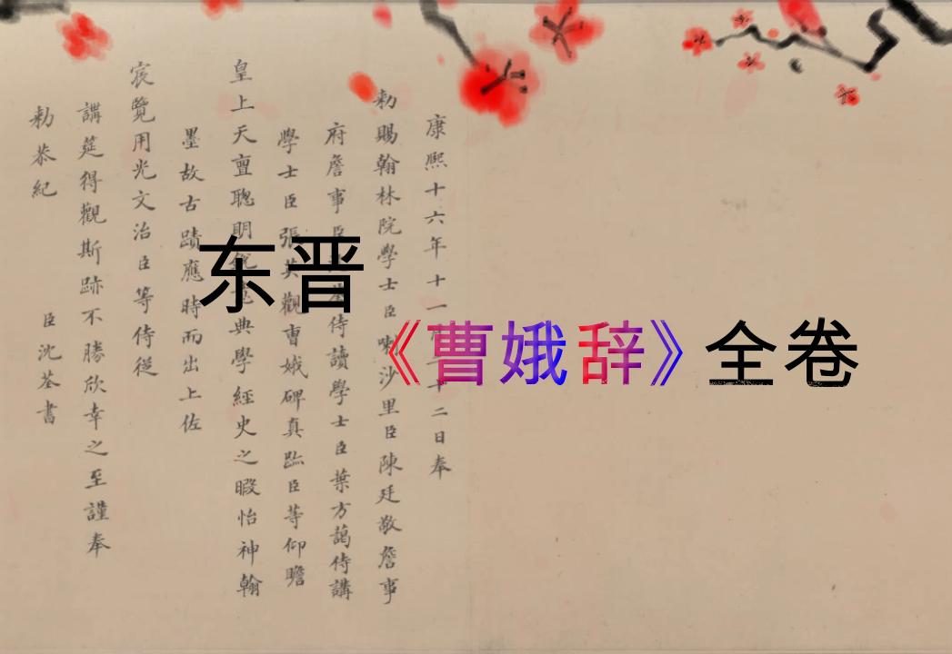 东晋佚名小楷《曹娥辞卷》