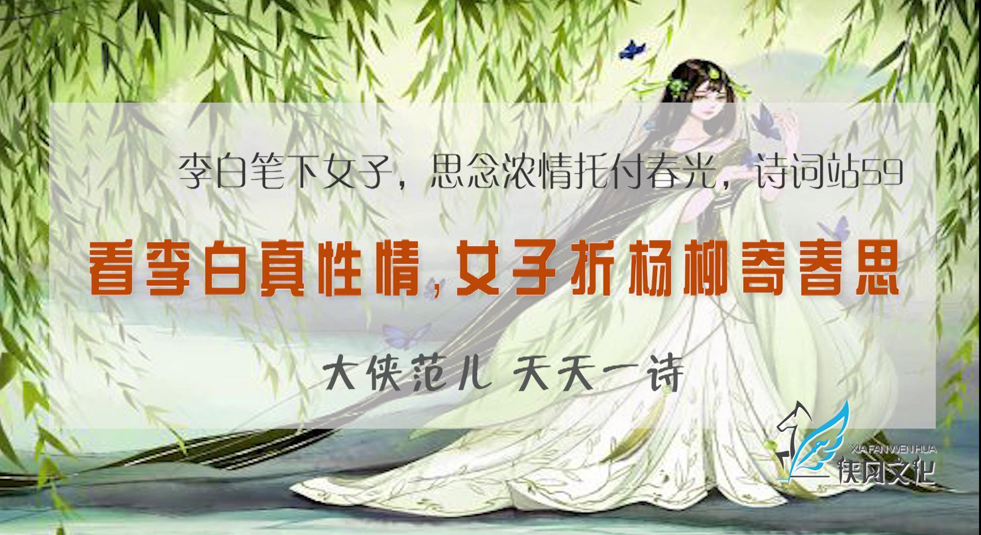 妙:李白笔下女子,只是折杨柳,已是思念浓情托付春光,诗词站59