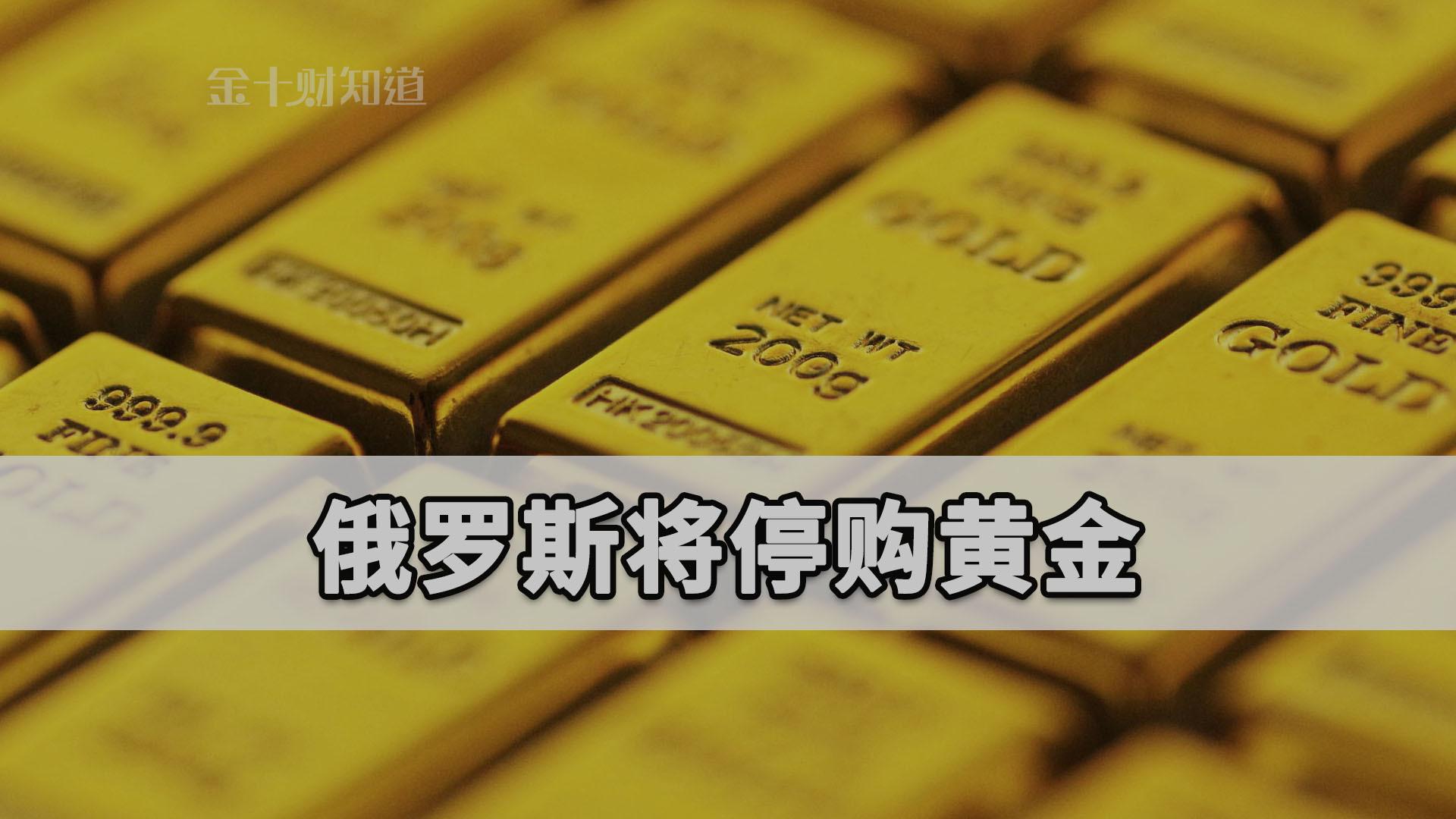 储备2270吨黄金后,全球最大买家突然宣布停止购买,原因是什么?