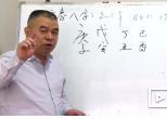 终身国学传播者李易老师 八字案例分享(中)