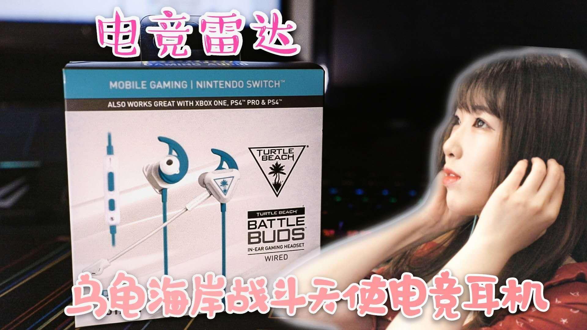 【小姐姐&战场指挥官】只差一款专业电竞耳机
