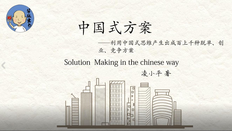 《中国式方案》凌小平著 中国作家出版社出版 华版文库精选