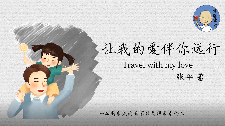 《让我的爱伴你远行》张平著 中国作家出版社出版 华版文库精选
