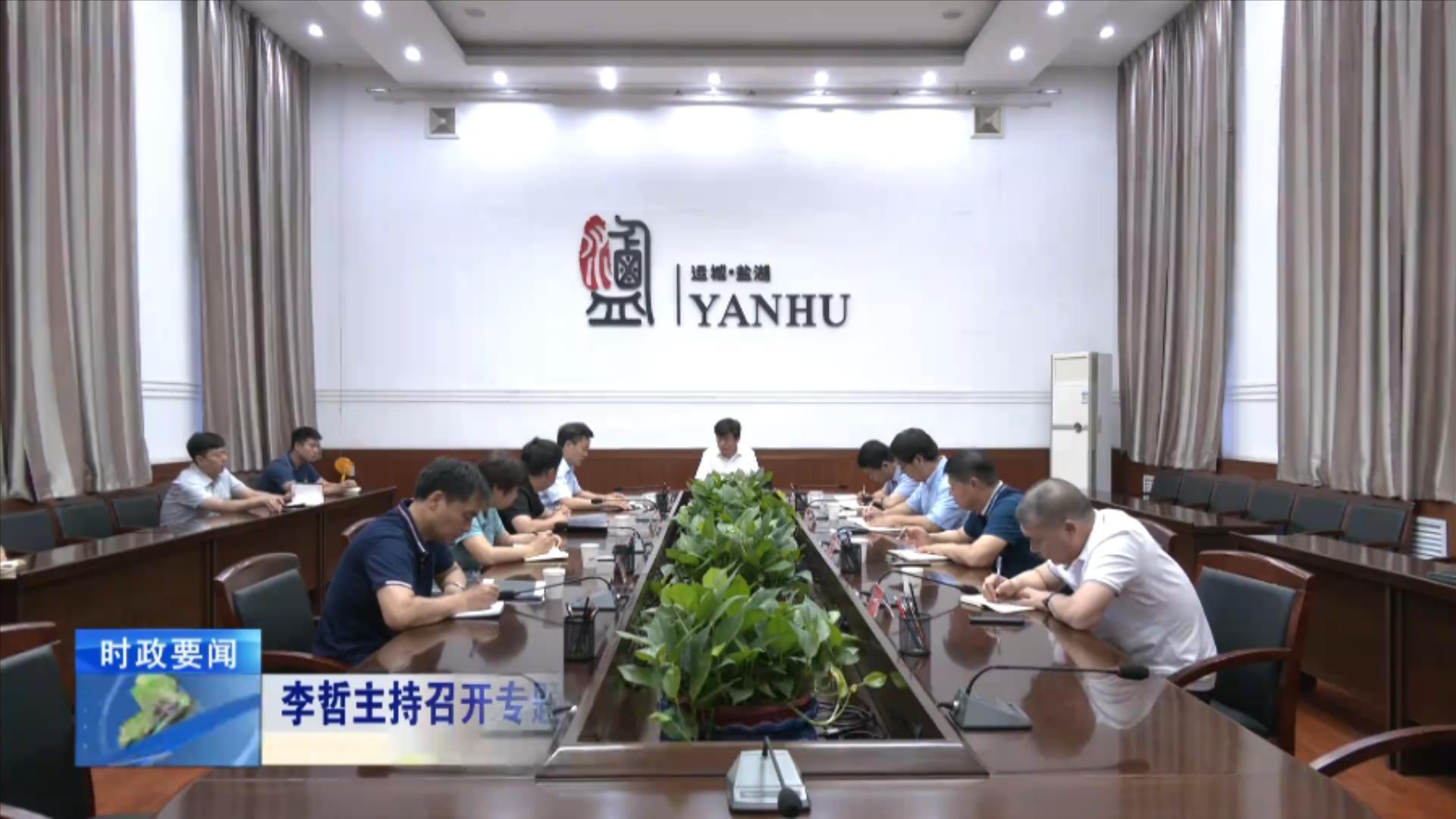 李哲主持召开专题会议研究水泵产业标准化厂房建设工作