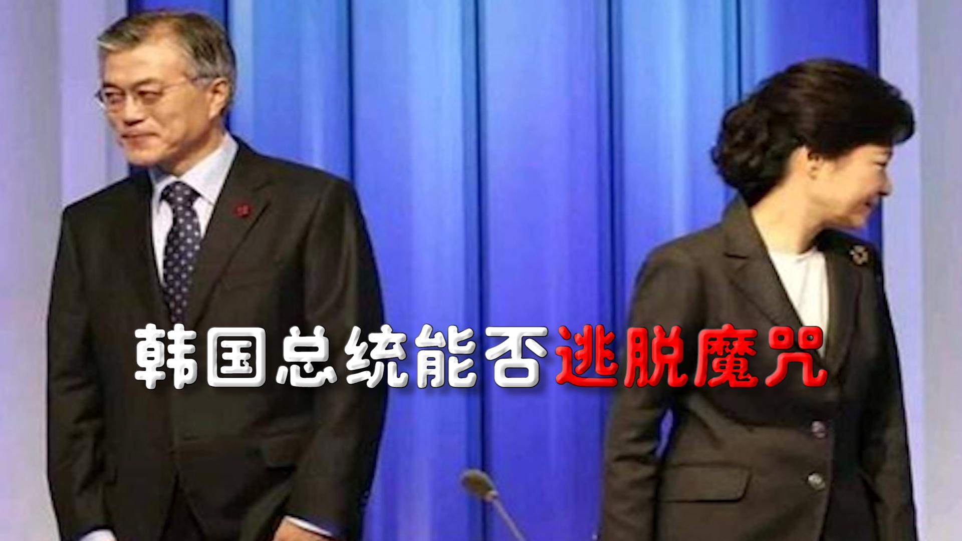 朴槿惠重审宣判获刑20年,文在寅能否继续获得支持?