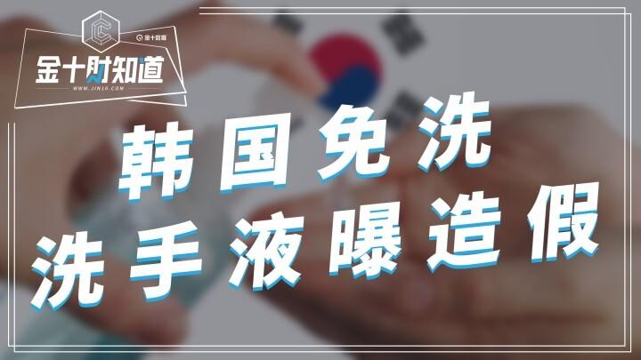 价值91亿韩元,韩国免洗洗手液曝出造假!还在中国电商平台销售?