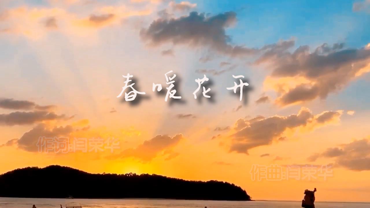 闫荣华《春暖花开》MV饭制版