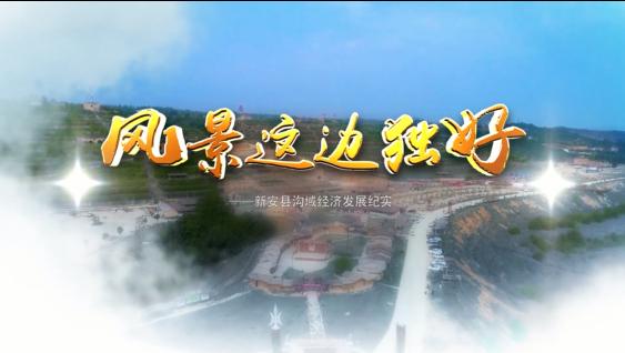 河南省新安县:风景这边独好(供稿:新安县融媒体中心)