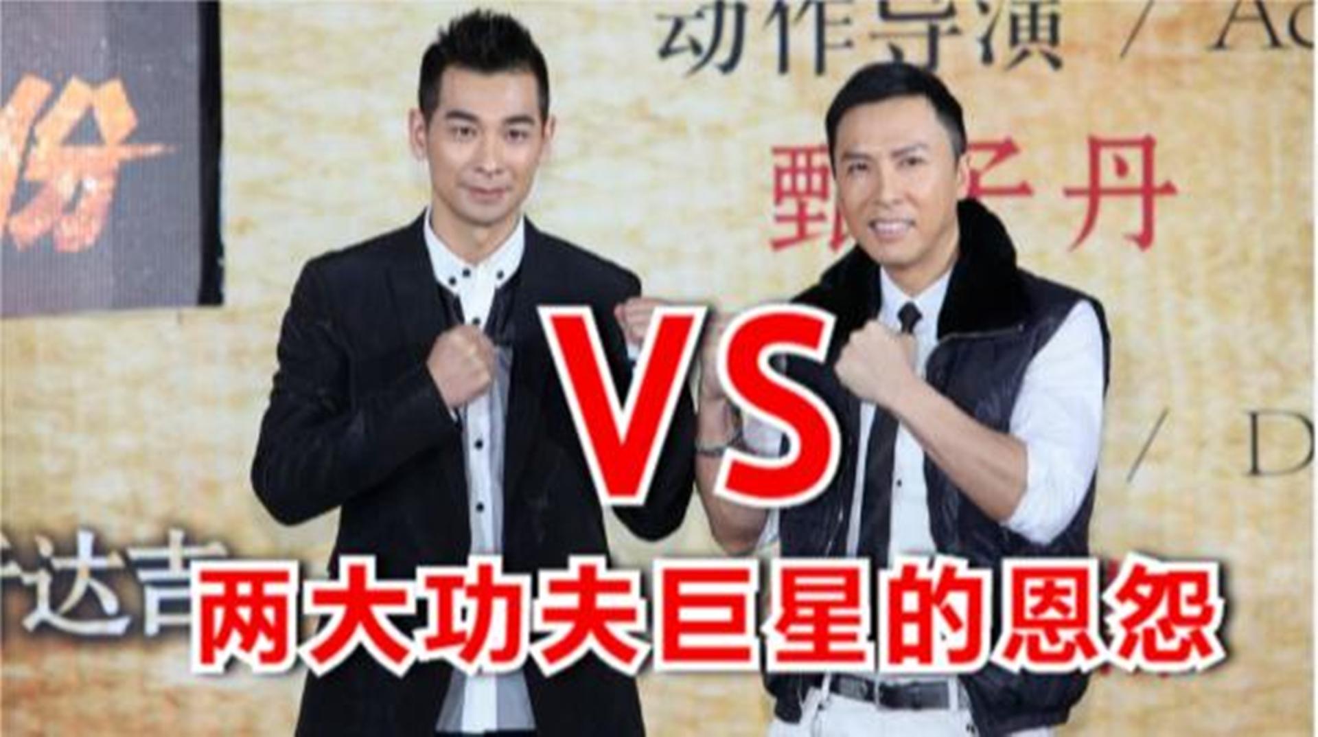 赵文卓和甄子丹,这两个功夫巨星,当年如何撕破脸的?