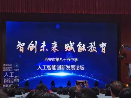 西安市第八十五中学人工智能创新发展论坛隆重举行!速看