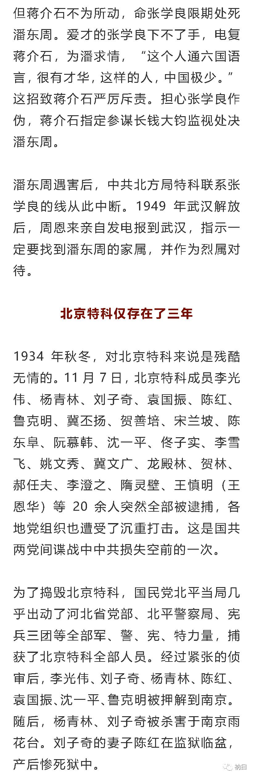 1934年周恩来创建的北京特科为何遭全军覆没