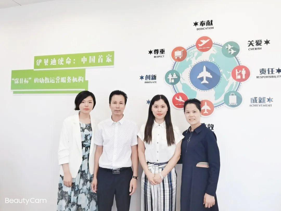 大演人工智能董事长李艳明女士莅临伊贝迪教育总部参观指导