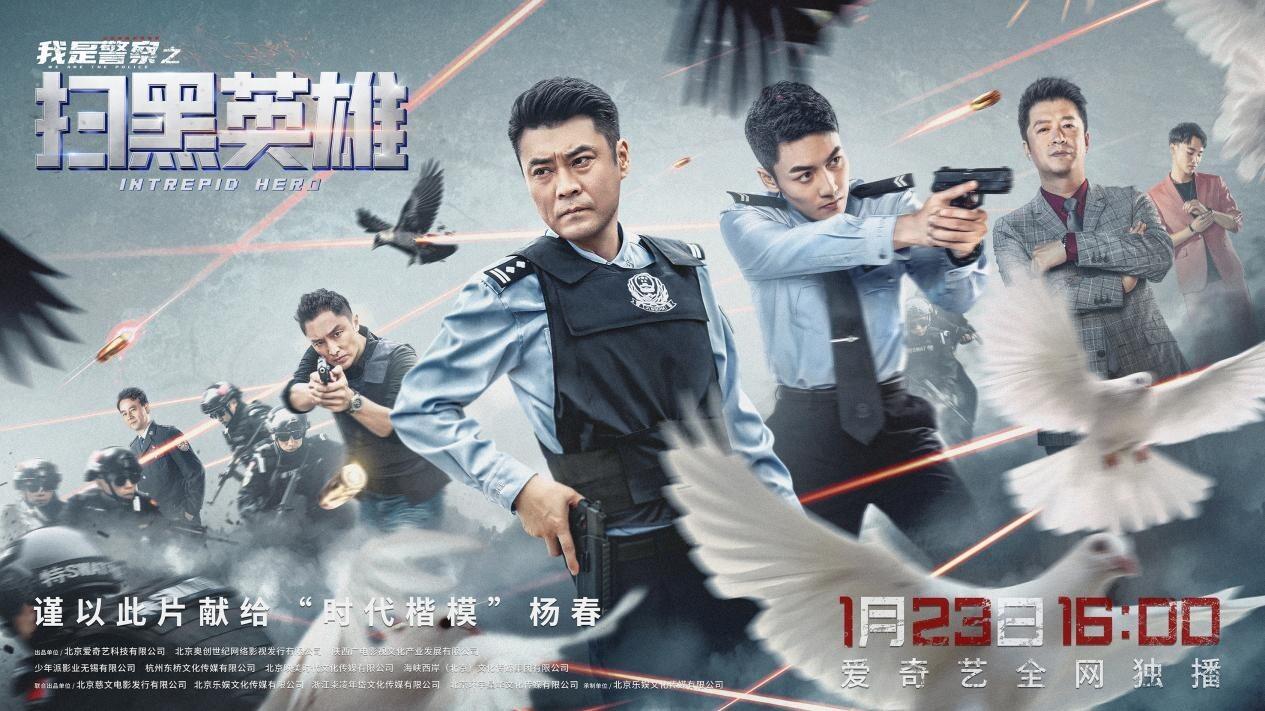 电影《扫黑英雄》1月23日上线 高燃质感诠释中国警察力量
