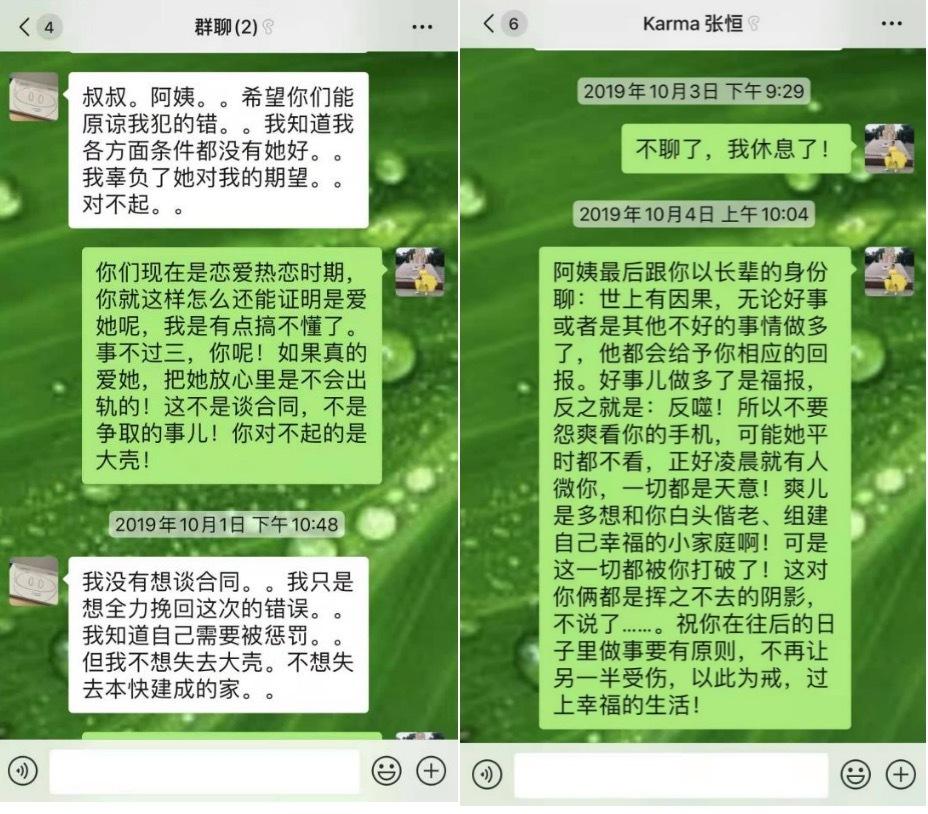 郑爽和妈妈:19年9月张恒出轨,聊天记录曝光