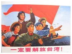 宣传画——我们一定要解放台湾!